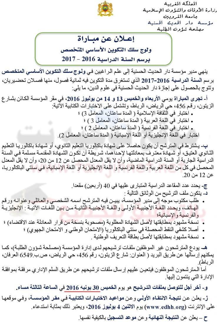 Dar-alhadith-Bac