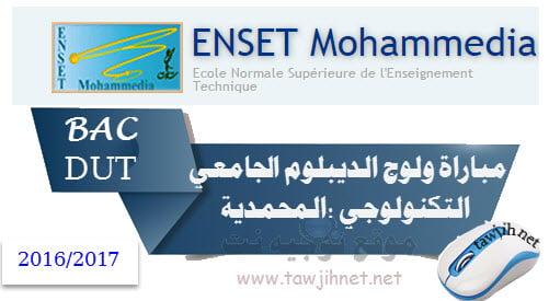 ENST-mohammdia-2016