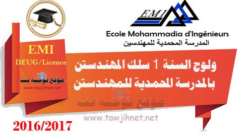 Ecole Mohammadia d'Ingénieurs EMI