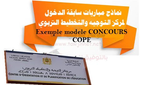 Exemple-modele-CONCOURS-COPE-Rabat