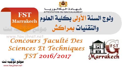 FST-marrakech