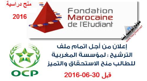 Fondation-Marocaine-Etudiant-ocp