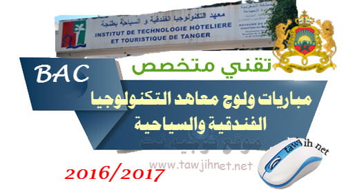 ISTHT-Formation Hôtelière et Touristique-Spe