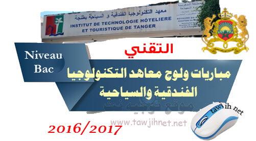 concours guide touristique maroc 2017