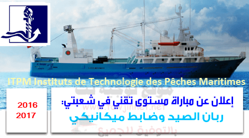 ITPM Instituts de Technologie des Pêches Maritimes