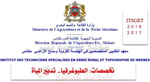ITSGRT topgraphie meknes institut