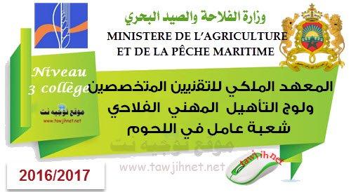Institut Agricole opérateur de viandes Fouarat