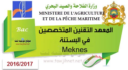 Institut Techniciens Agricole spe meknes