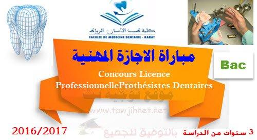Prothésistes Dentaires Concours Licence Professionnelle LP