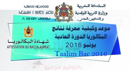 R%C3%A9sultats-bac-taalim-ma-2016