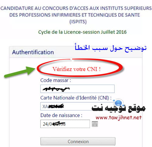 SPITS-V%C3%A9rifiez-votre-CNI