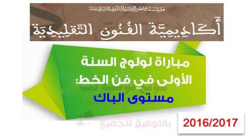 concours à la formation en Calligraphie AAT Casablanca 2016-2017