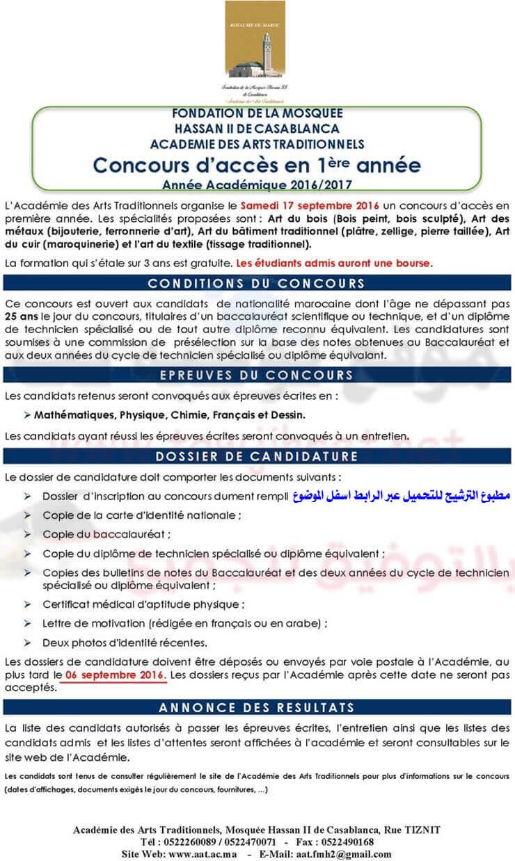 bac-Annonce_AAT-casa2016 الشعب التقنية 2016 أكاديمية الفنون التقليدية التابعة مسجد الحسن الثاني بالدار البيضاء