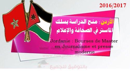 bourse-jordanie-2016