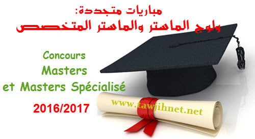 concours-master-et-master-specialise