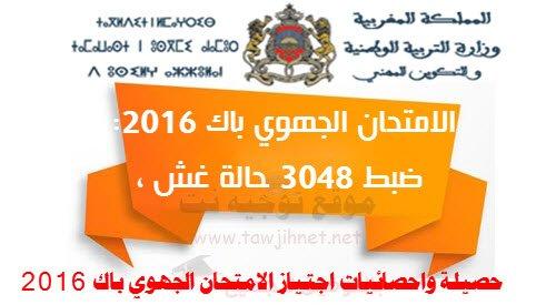 examen-regional2016