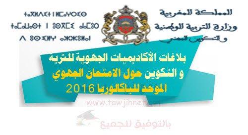 examen-regoinal-2016