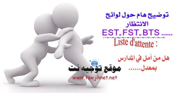 liste-dattente-EST-BTS-FST....