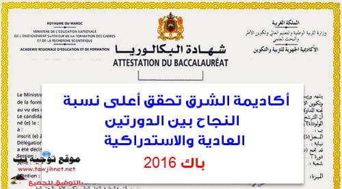 Baccalaureat-Maroc-2016