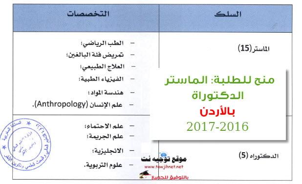 Bourse-jordanie-master-doctorat-2016