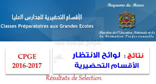 CPGE-Résultats-attente-de-Selection-2016