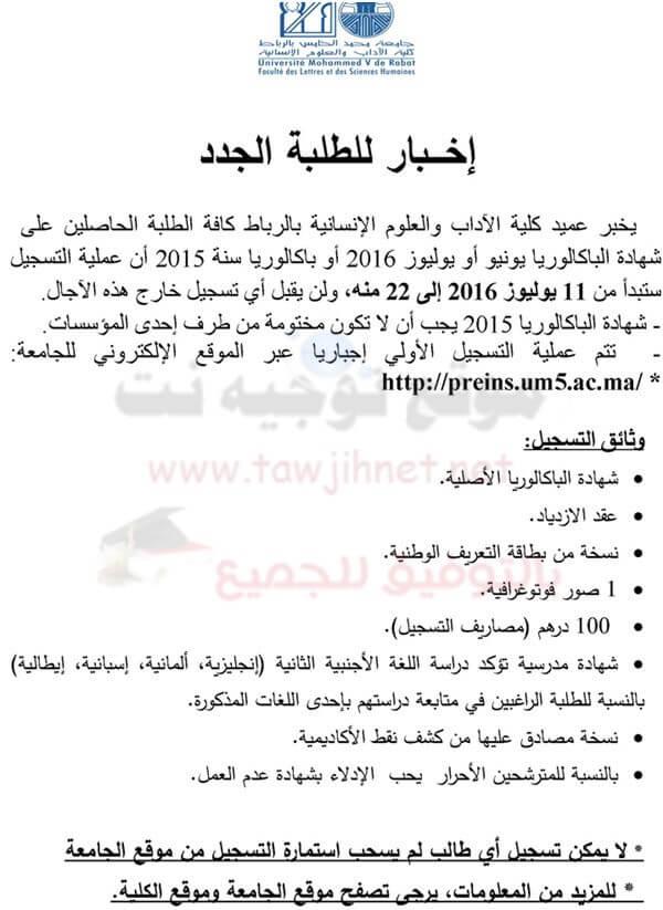 FLSH-Rabat-2016_Page_1