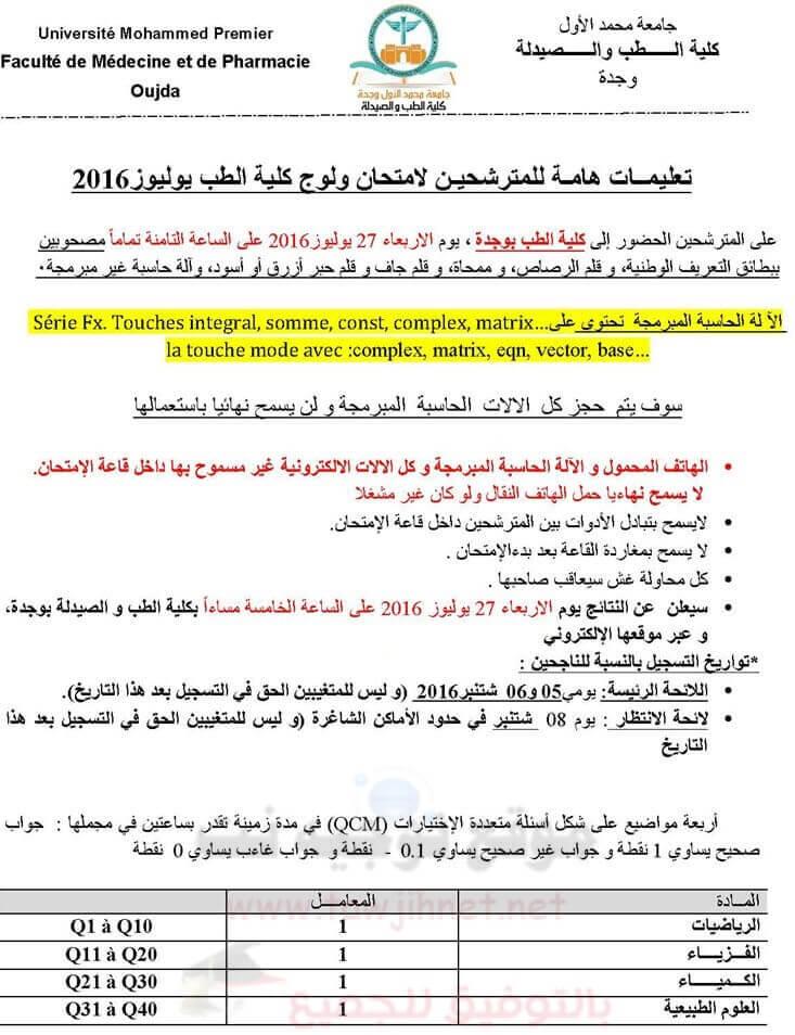 FM-oujda-Consignes-aux-candidats-juillet-2016