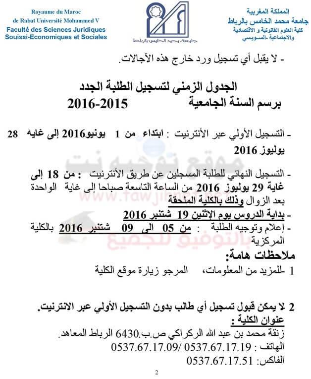 FSJES-souissi-2016_Page_2