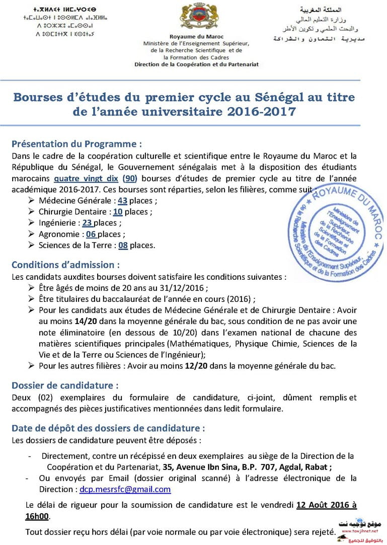 Senegal_Annonce_1er-cycle_16-17