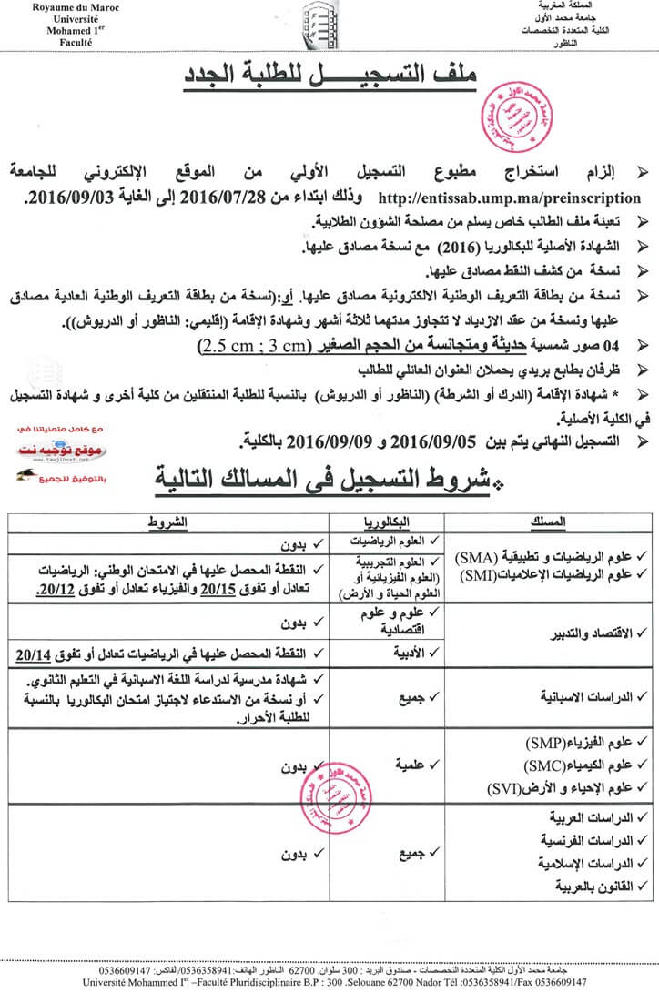 dossier_inscription2016-FP Nador