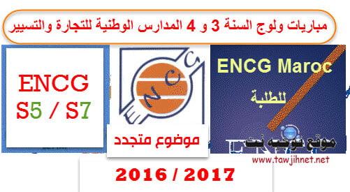 encg-3-et-4annee