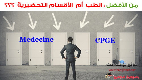 medecine-cpge