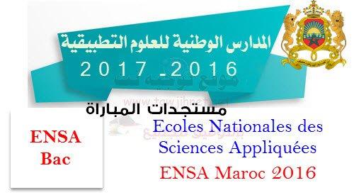 preselection-ENSA-maroc