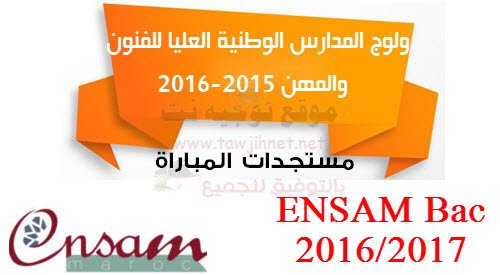 preselection-ensam-meknes-casa-2016
