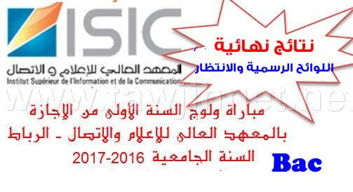 resultats-final-isic-rabat-2016