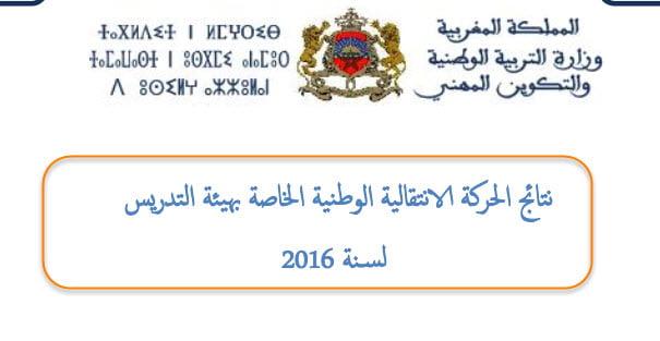 resultats-mvts-2016