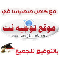 tawjihnet-net-R