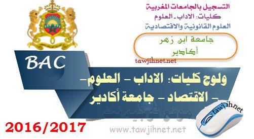 university-universite-ibn-zouhr-agadir