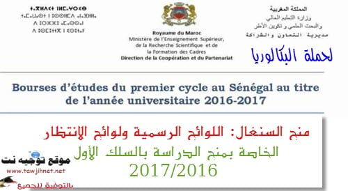 Senegal_resultats_1er-cycle_16-17