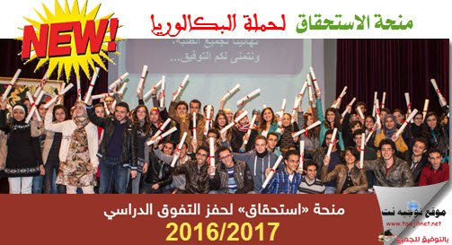 bourse-istihqaq-2016