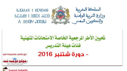 examen-pro-cadre-reference-2016