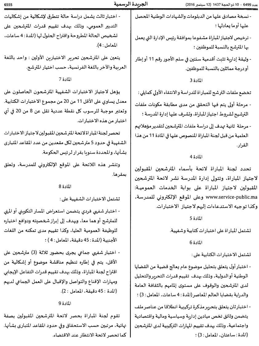 ENA-Administration_Page_2