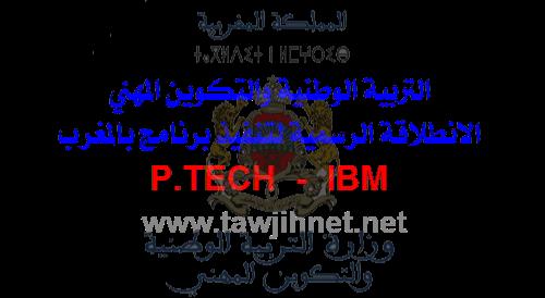 P-TECH-Maroc%E2%80%8B-IBM
