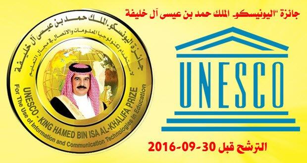 UNISCO-%E2%80%93-Roi-HAMAD-BEN-ISSA-AL-KHALIFA