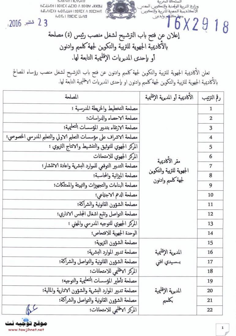 academie-guelmim_Page_1
