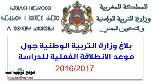 rentree-2016-2017