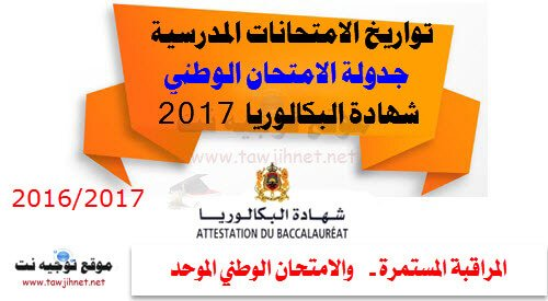 Bac-national-2017