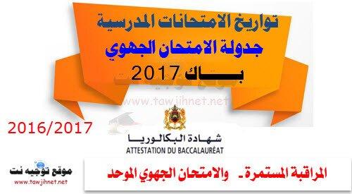 Bac-regional-2017
