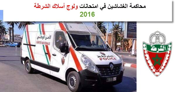 concours-police-maroc