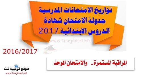 examen-primaire-2017